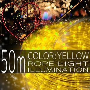 クリスマス イルミネーション ロープライト 50m 1500灯 黄 イエロー LED チューブ クリスマスツリー 2芯 10mm IRMRY050|pond