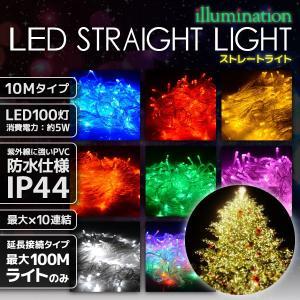 イルミネーションライト LED ストレート ライト クリスマスツリー サンタ お祭り 電飾 10M 100灯 カラー選択 延長用 IRMS100 pond