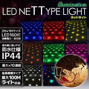 イルミネーションライト LED ネット 160球 ライト クリスマスツリー ハロウィン お祭り 電飾 1Mx2M カラー選択 延長用 IRMS160 pond