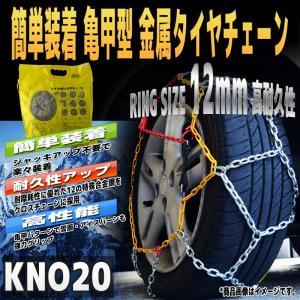 タイヤチェーン スノーチェーン 亀甲型 自動車 金属 145/70R13 155/65R13 155/70R12 160/55R13 KNO20|pond