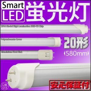 LED蛍光灯 直管 LED 蛍光灯 20W 型 形 580mm 省エネ 天井照明 工事不要 1年保証 LED06U pond