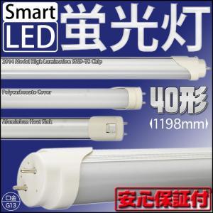 LED蛍光灯 直管 40W 型 形 1200mm 省エネ 天井照明 工事不要 1年保証 LED12U|pond