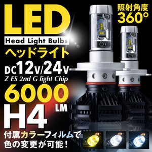 LED ヘッドライト バルブ H4 H/L Hi Low ハイロー 6000LM 12V 24V ホワイト ブルー イエロー 6000k 3000k 8000k|pond
