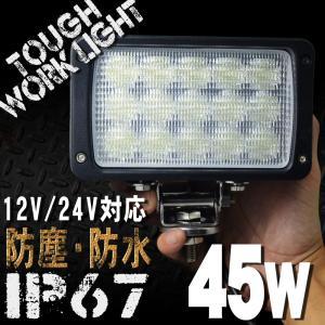 LEDワークライト 45W 15連 防水 防塵 LED作業灯 IP67 24V 12V 対応 投光器 荷台灯 デッキライト サーチライト 汎用 集魚灯 LEDWL045|pond