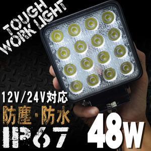 LEDワークライト 48W 16連 防水 防塵 LED作業灯 IP67 24V 12V 対応 投光器 荷台灯 デッキライト サーチライト 汎用 集魚灯 LEDWL048|pond