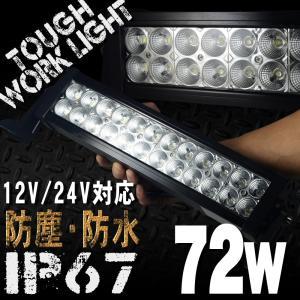 LEDワークライト 72W 24連 防水 防塵 LED作業灯 IP67 24V 12V 対応 投光器 荷台灯 デッキライト サーチライト 汎用 集魚灯 LEDWL072|pond