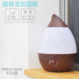 加湿器 木目調 ウォルナット 超音波式加湿器 大容量 しずく型 2.6L 卓上 LEDライト付き 手入れ簡単|pond