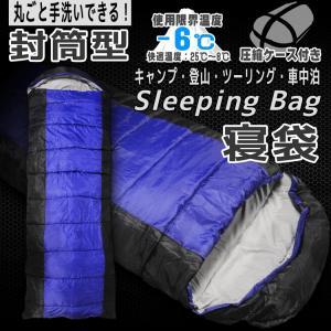 寝袋 シュラフ 封筒型 レクタングラー スリーピングバッグ 丸洗い 215x78 ブルー 収納袋付 耐久温度-6℃ テント泊 車中泊 ツーリング コンパクト ODSBPSBBL|pond