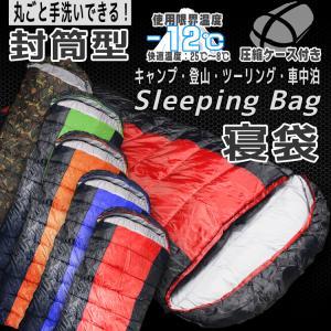 寝袋 シュラフ 封筒型 レクタングラー スリーピングバッグ 丸洗い 217x81 収納袋付 耐久温度-12℃ テント泊 車中泊 ツーリング コンパクト ODSBPSC|pond