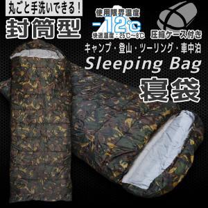 寝袋 シュラフ 封筒型 レクタングラー スリーピングバッグ ...