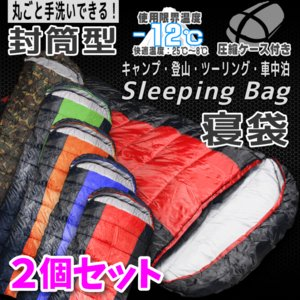 2個セット 寝袋 シュラフ 封筒型 レクタングラー スリーピングバッグ 丸洗い 217x81 収納袋付 耐久温度-12℃ テント泊 車中泊 ツーリング ODSBPSCSET2|pond