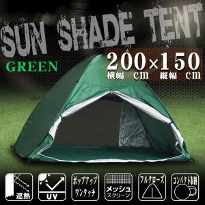 ワンタッチテント ドーム 簡易 ポップアップ グリーン 2M x 1.5M サンシェード UV 日よけ アウトドア ビーチ 海 キャンプ 着替え 荷物置き|pond