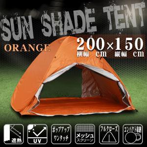 ワンタッチテント ドーム 簡易 ポップアップ オレンジ 2M x 1.5M サンシェード UV 日よけ アウトドア ビーチ 海 キャンプ 着替え 荷物置き|pond