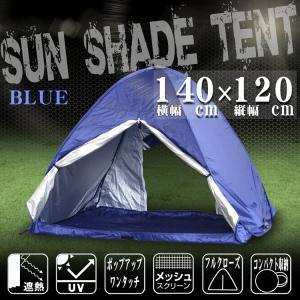アウトドア サンシェード ワンタッチ テント ブルー UVカット 遮断 遮熱 フルクローズ メッシュ コンパクト|pond
