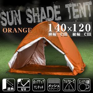 アウトドア サンシェード ワンタッチ テント オレンジ UVカット 遮断 遮熱 フルクローズ メッシュ コンパクト|pond