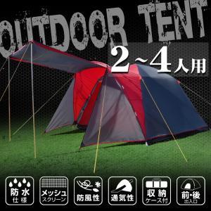 テント キャンプ ドーム 防水 2人 3人 4人 日よけ サンシェード ライダーズ キャンピング アウトドア 防災 大型 ODTT10GY|pond