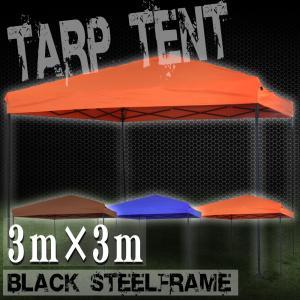 テント タープテント サンシェード 3m×3m ワンタッチ 折りたたみ 自立式 正方形 オレンジ ブルー ブラウン 高さ調節 収納バック付 ODTT11|pond