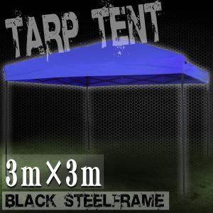 テント タープテント 3m×3m ワンタッチ 折りたたみ 自立式 正方形 ブルー 高さ調節 収納バック付 ビーチ 日よけ BAA0103D|pond
