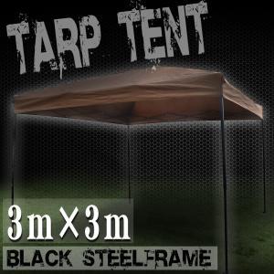 テント タープテント 3m×3m ワンタッチ 折りたたみ 自立式 正方形 ブラウン 高さ調節 収納バック付 ビーチ 日よけ ODTT11BR|pond
