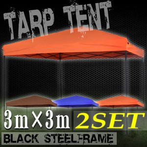 2個セット テント タープテント サンシェード 3m×3m ワンタッチ 折りたたみ 自立式 正方形 オレンジ ブルー ブラウン 高さ調節 収納バック付 ODTT11|pond