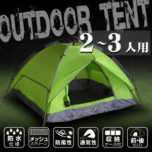 ワンタッチテント 2人 3人用 防水 サンシェードテント ポップアップ 組み立て簡単 キャンプ用品 簡易テント キャンピング アウトドア 防災 登山 防災 災害 緑|pond