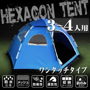 ワンタッチテント 2人 3人 4人用 防水 ヘキサゴン 6角 ブルー 青 サンシェードテント 組み立て簡単 キャンプ用品 簡易テント キャンピング アウトドア 2way|pond