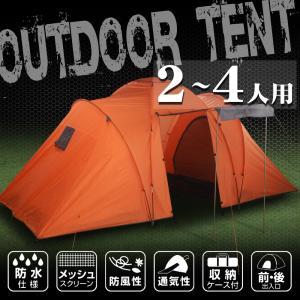 テント キャンプ 3ルームテント 2人 4人用 日よけ フルクローズ ファミリー アウトドア 防災用 大型 防水 防災 オールシーズン 簡単収納|pond