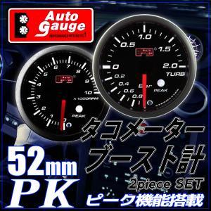 オートゲージ ブースト計 タコメーター 52Φ 2連メーター PK 2点セット スイス製モーター ピーク ワーニング機能 52mm PK52AUTOA2SET|pond