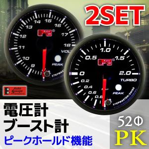 オートゲージ ブースト計 電圧計 52Φ 2連メーター PK 2点セット スイス製モーター スモークレンズ ピーク機能 52mm PK52AUTOB2SET|pond