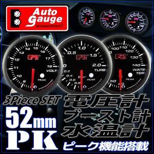 オートゲージ ブースト計 電圧計 水温計 52Φ 3連メーター PK 3点セット スイス製モーター スモークレンズ ピーク ワーニング 52mm PK52AUTOB3SET|pond