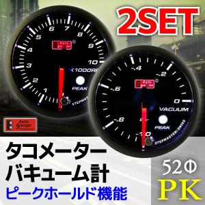 オートゲージ バキューム計 タコメーター 52Φ 2連メーター PK 2点セット スイス製モーター スモークレンズ ピーク機能 52mm PK52AUTOC2SET|pond