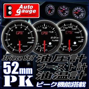 オートゲージ ブースト計 油温計 油圧計 52Φ 3連メーター PK 3点セット スイス製モーター スモークレンズ ピーク ワーニング 52mm PK52AUTOC3SET|pond