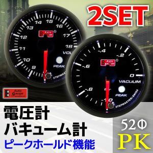 オートゲージ バキューム計 電圧計 52Φ 2連メーター PK 2点セット スイス製モーター スモークレンズ ピーク機能 52mm PK52AUTOD2SET|pond