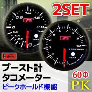 オートゲージ ブースト計 タコメーター 60Φ 2連メーター PK 2点セット スイス製モーター ピーク ワーニング機能 60mm PK60AUTOA2SET|pond