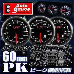 オートゲージ 水温計 油温計 油圧計 60Φ 3連メーター PK 3点セット スイス製モーター スモークレンズ ピーク ワーニング機能 60mm PK60AUTOA3SET|pond