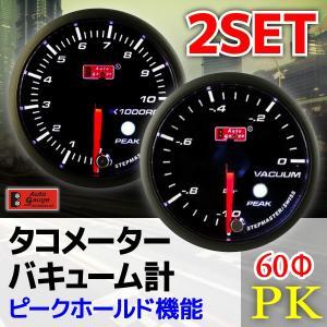 オートゲージ バキューム計 タコメーター 60Φ 2連メーター PK 2点セット スイス製モーター スモークレンズ ピーク機能 60mm PK60AUTOC2SET|pond