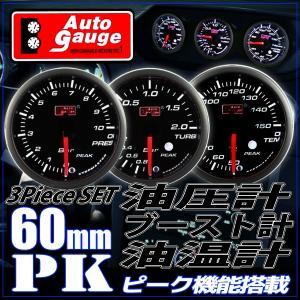 オートゲージ ブースト計 油温計 油圧計 60Φ 3連メーター PK 3点セット スイス製モーター スモークレンズ ピーク ワーニング 60mm PK60AUTOC3SET|pond