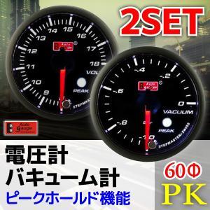 オートゲージ バキューム計 電圧計 60Φ 2連メーター PK 2点セット スイス製モーター スモークレンズ ピーク機能 60mm PK60AUTOD2SET|pond