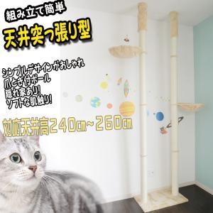 突っ張り 木登り ツイン キャットタワー ポール 2本柱 ハンモック付 猫ちゃんタワー 爪とぎ ネコ ねこ|pond