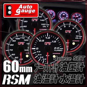 オートゲージ 4点セット 水温計 油温計 油圧計 ブースト計 60Φ 4連メーター RSM スイス製モーター ワーニング セレモニー 60mm|pond