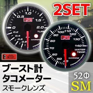 オートゲージ ブースト計 タコメーター 52Φ 2連メーター SM 2点セット スイス製モーター スモークレンズ ワーニング機能 52mm SM52AUTOA2SET|pond