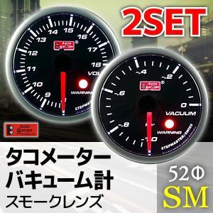 オートゲージ バキューム計 タコメーター 52Φ 2連メーター SM 2点セット スイス製モーター スモークレンズ ワーニング機能 52mm SM52AUTOC2SET|pond