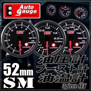 オートゲージ ブースト計 油温計 油圧計 52Φ 3連メーター SM 3点セット スイス製モーター スモークレンズ ワーニング機能 52mm SM52AUTOC3SET|pond