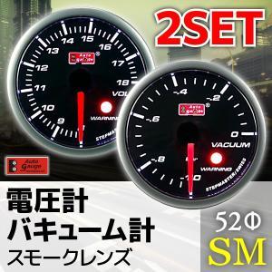 オートゲージ バキューム計 電圧計 52Φ 2連メーター SM 2点セット スイス製モーター スモークレンズ ワーニング機能 52mm SM52AUTOD2SET|pond