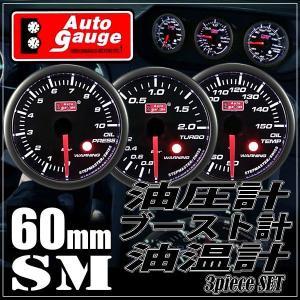 オートゲージ ブースト計 油温計 油圧計 60Φ 3連メーター SM 3点セット スイス製モーター スモークレンズ ワーニング機能 60mm SM60AUTOC3SET|pond