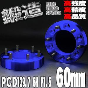 ワイドトレッドスペーサー PCD139.7 6H P1.5 M12 60mm ブルー 2枚セット 四駆 4WD 200系 ハイエース SPB1260SET2 pond