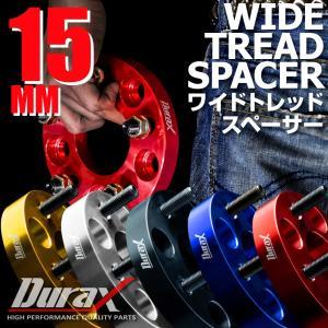 ワイドトレッドスペーサー ワイトレ 15mm 2枚セット DURAX ホイール PCD 100mm 114.3mm 4H 5H P1.25 P1.5 TCSP15|pond