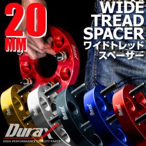 ワイドトレッドスペーサー ワイトレ 20mm 2枚セット DURAX ホイール PCD 100mm 114.3mm 4H 5H P1.25 P1.5 TCSP20|pond