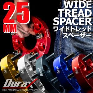 ワイドトレッドスペーサー ワイトレ 25mm 2枚セット DURAX ホイール PCD 100mm 114.3mm 4H 5H P1.25 P1.5 TCSP25|pond