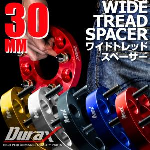 ワイドトレッドスペーサー ワイトレ 30mm 2枚セット DURAX ホイール PCD 100mm 114.3mm 4H 5H P1.25 P1.5 TCSP30|pond